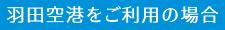 羽田空港をご利用の場合
