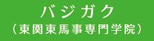 バジガク(東関東馬事専門学院)