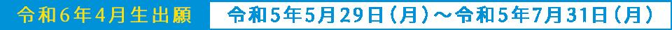 ★新規生徒募集中★ 平成30年10月入学生・平成31年4月生
